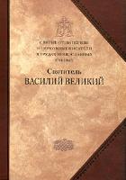 Василий_Великий